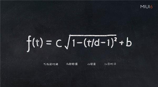 MIUI设计主管 任恬:MIUI 6是如何诞生的?