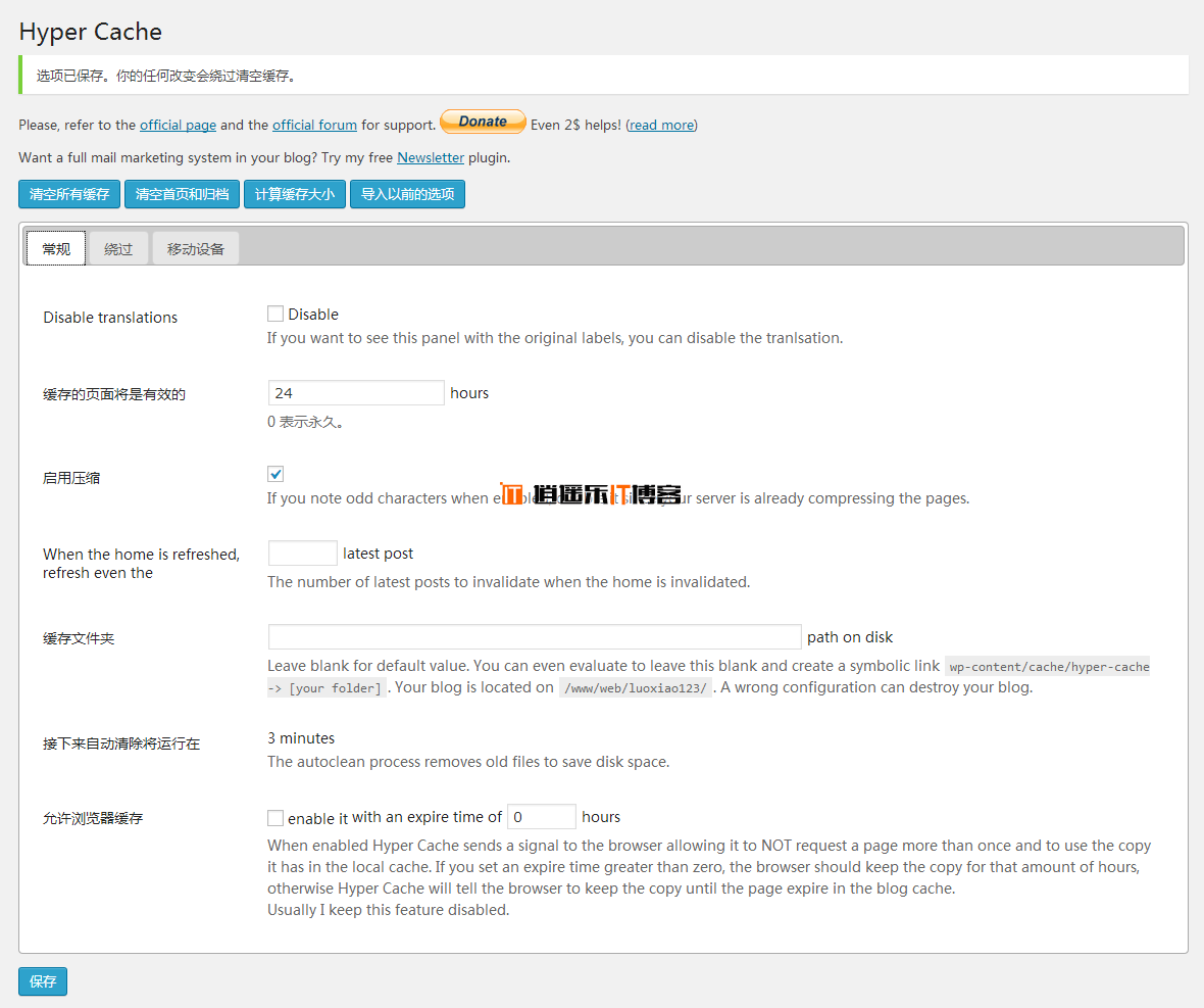 【逍遥乐汉化】WordPress缓存插件Hyper Cache3.0.2最新中文汉化语言包免费下载