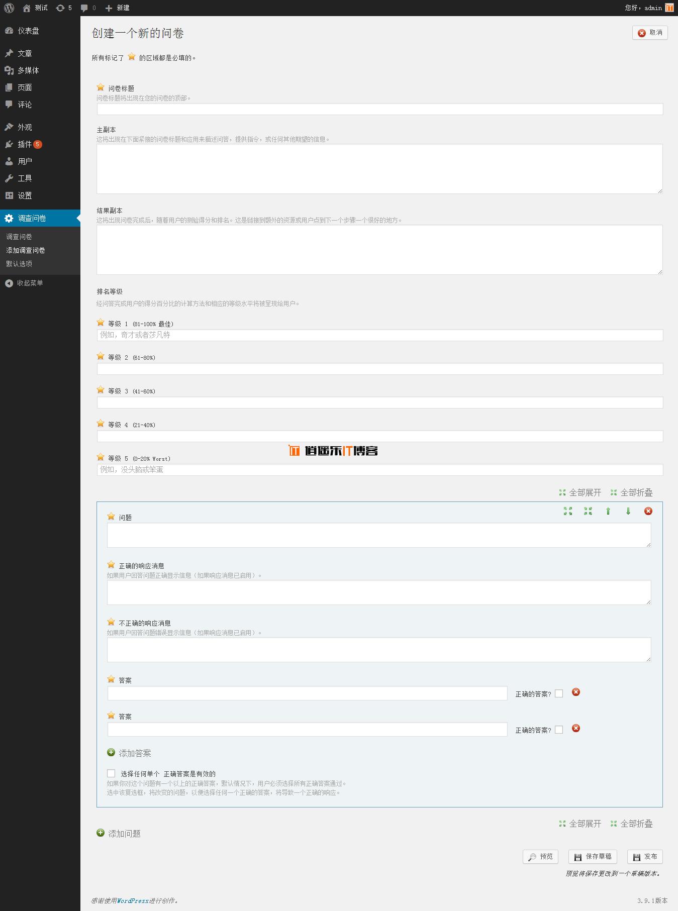 WordPress 问卷调查/考试插件:SlickQuiz 逍遥乐汉化版中文版