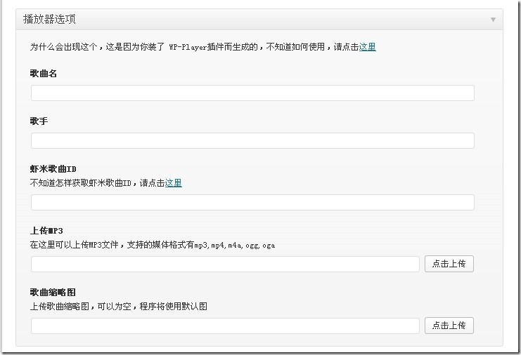 WordPress 音乐播放器插件 WP-Player (支持虾米和MP3)免费下载