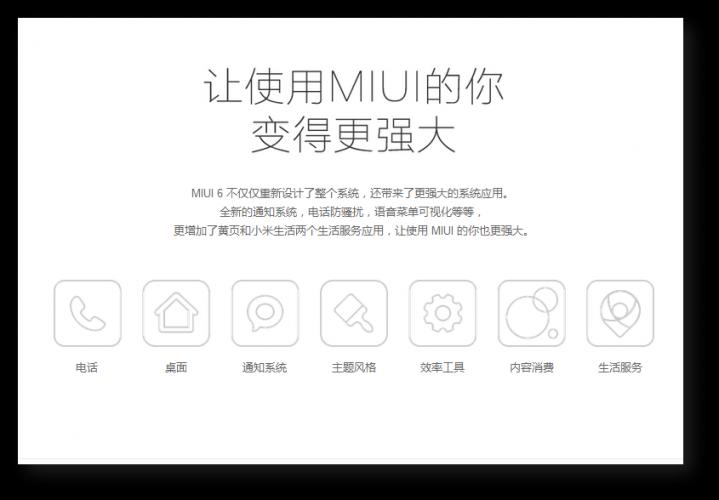 MIUI6与MIUI V5全面横向评测之MIUI-V6到底哪里比V5好?