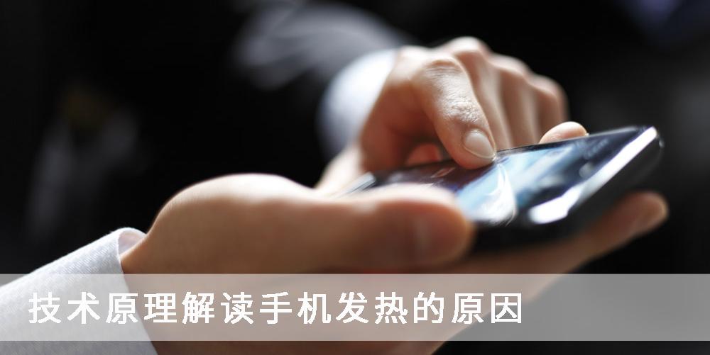 【手机发热被烫伤】技术原理解读手机发热的原因