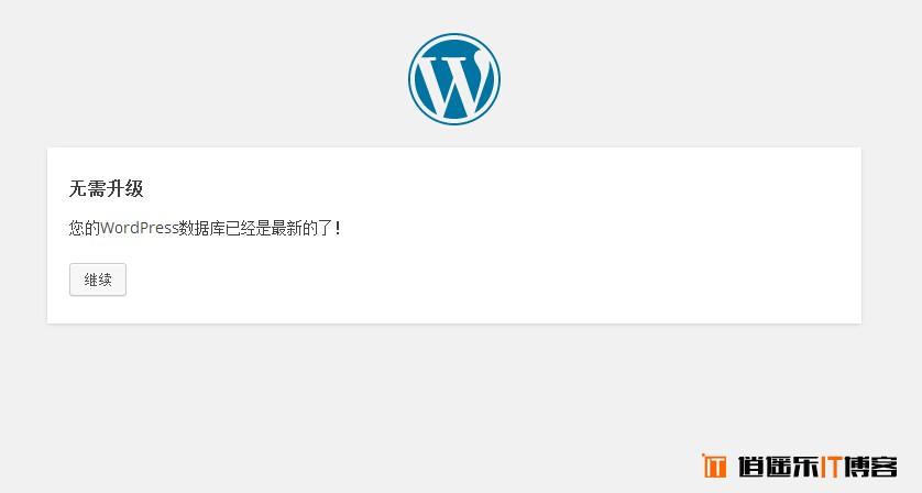 """【逍遥乐教程】解决""""无需升级,您的WordPress数据库已经是最新的了!""""导致进不了WordPress管理后台的问题"""