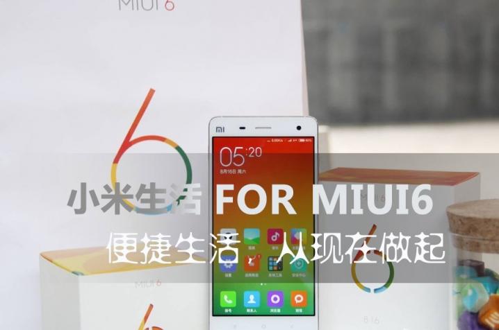 【逍遥乐评测】小米生活for MIUI6 便捷生活,就从小米生活开始