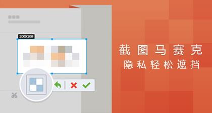 腾讯QQ6.4最新体验版下载,新增截图马赛克功能!妈妈再也不担心我的截图了