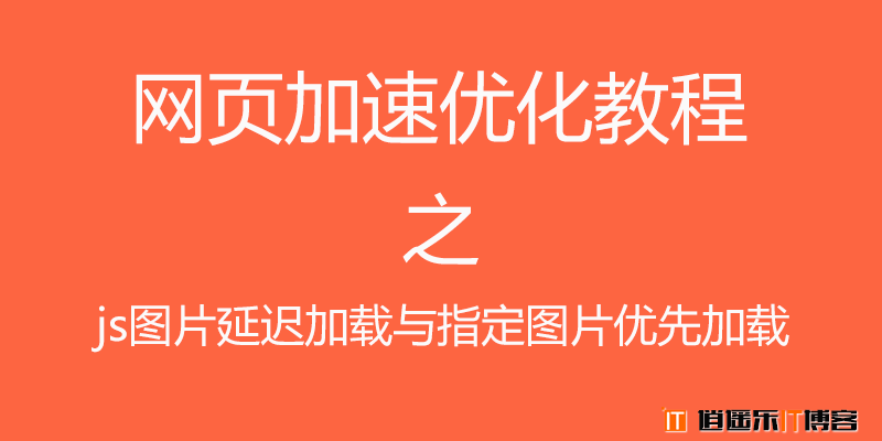 网页加速优化教程之js图片延迟加载与指定图片优先加载
