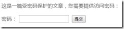 WordPress 修改文章密码保护后显示的提示信息内容