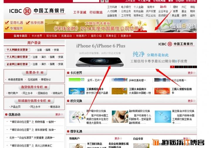 手把手教你如何信用卡无息分期苹果iphone6