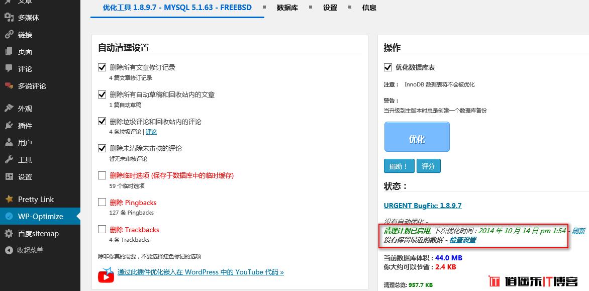 wordpress巧用 WP-Optimize插件 自动清理优化数据库