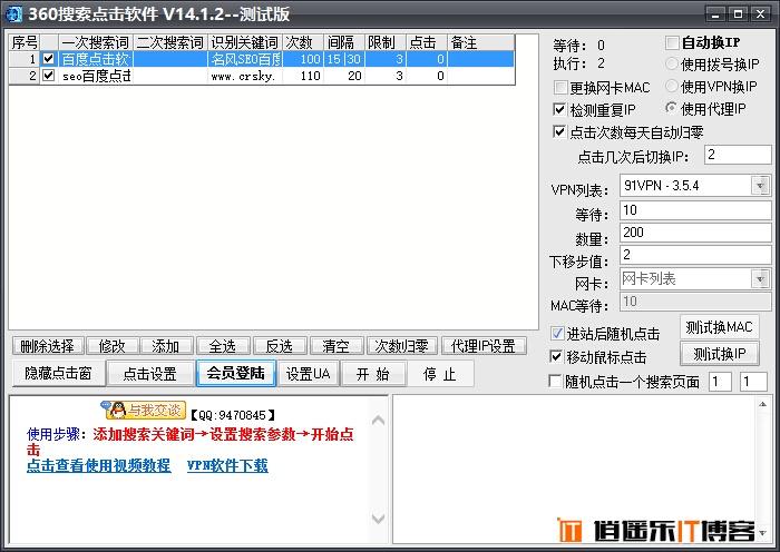 360搜索点击软件V14.1.2(刷关键词排名、SEO搜索相关)特别版会员特别免费下载