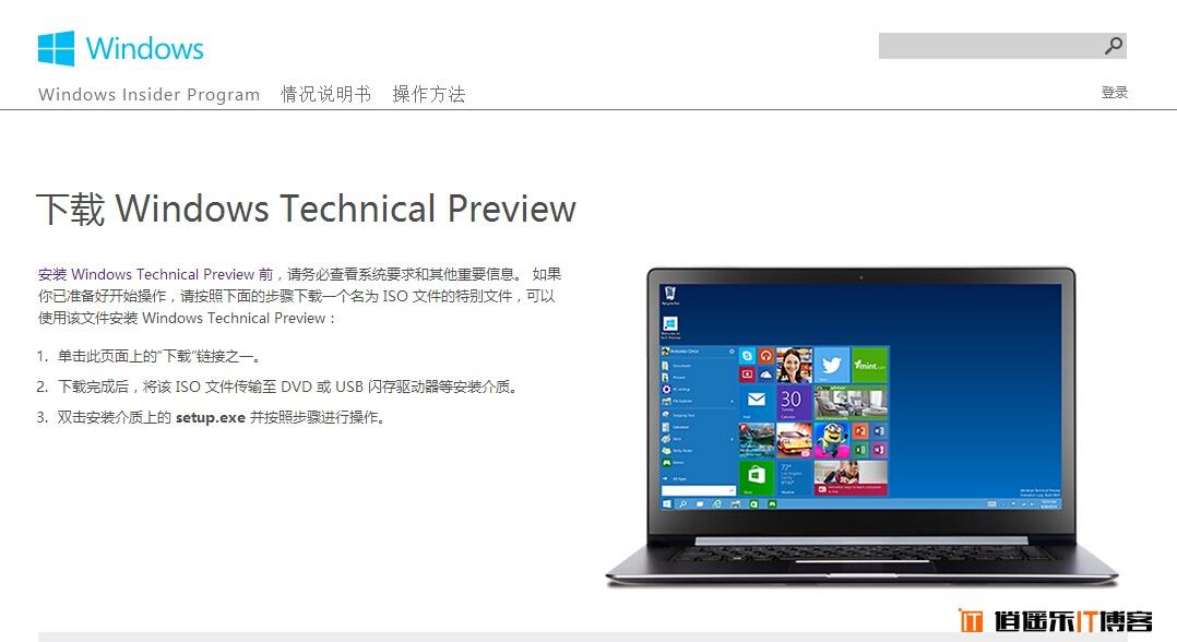 Win10技术预览版9841系统下载地址大全(含简体中文版)免费下载