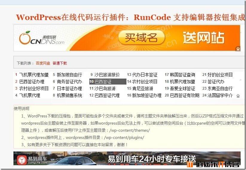 【wordpress教程】网站广告屏蔽替换显示图片提醒的实用方法