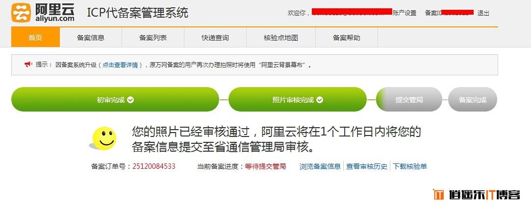 总算开明了!阿里云部分地区备案,新增网站无需邮寄资料