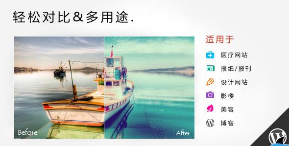 wordpress多用途图片处理前/后对比插件:baslider中文版