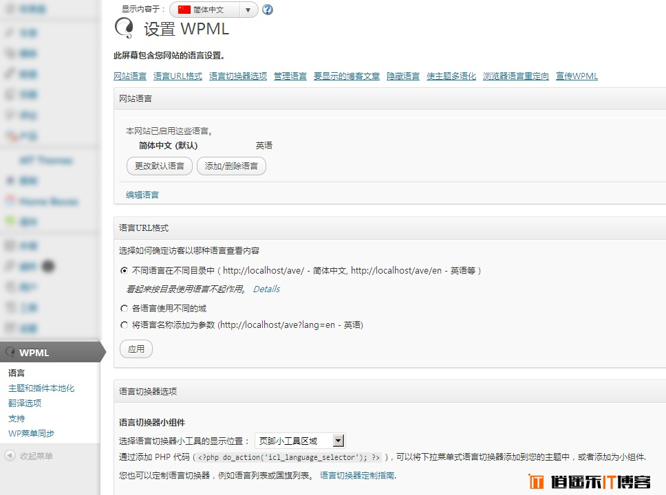 强大的WordPress商业多语言插件:WPML media v2.1.3与cms v3.1.4 免费下载