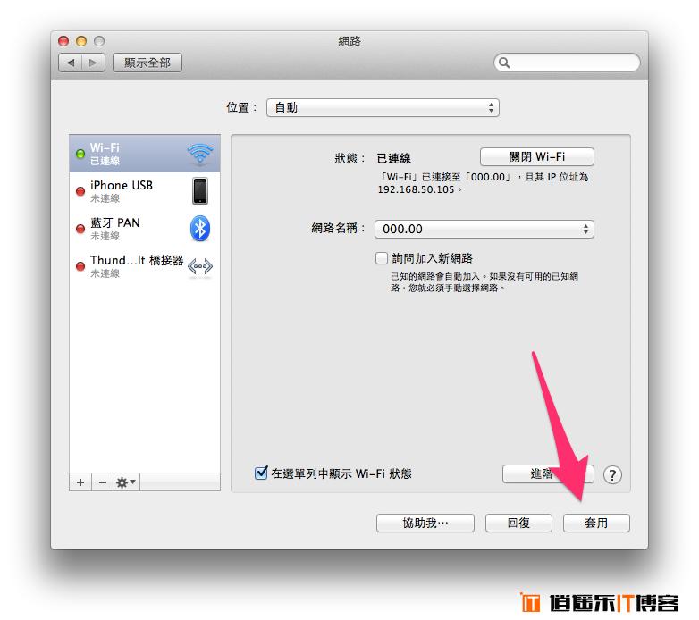[Mac] SSH Tunnel Manager – 开启 SSH 通道,通过远程主机建立 Proxy 代理服务器!