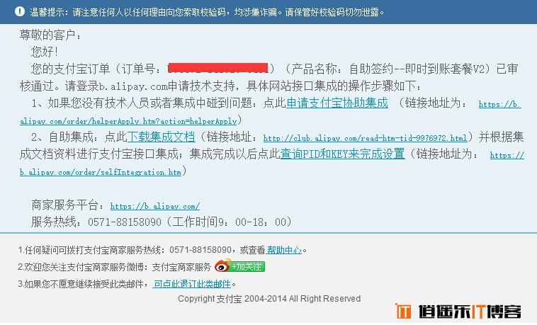 热烈祝贺逍遥乐IT博客正式通过个人网站支付宝即时付款接口,非常难得