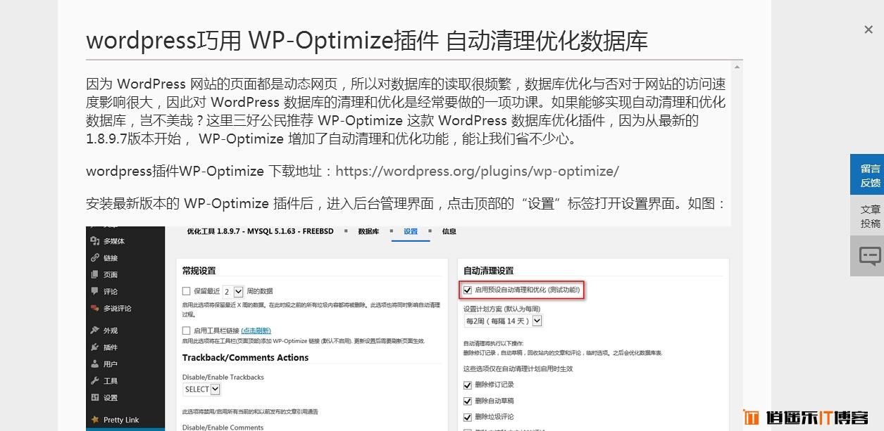 WordPress 免干扰阅读模式插件 Easy Reading Mode1.1.2逍遥乐汉化版