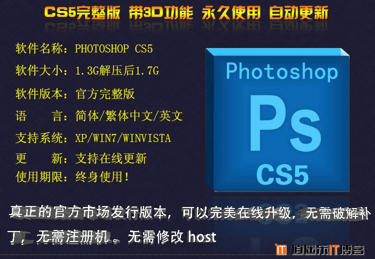 《Photoshop CS6/CS5完整中文版》+正版序列号永久使用+珍藏版教程 免费下载