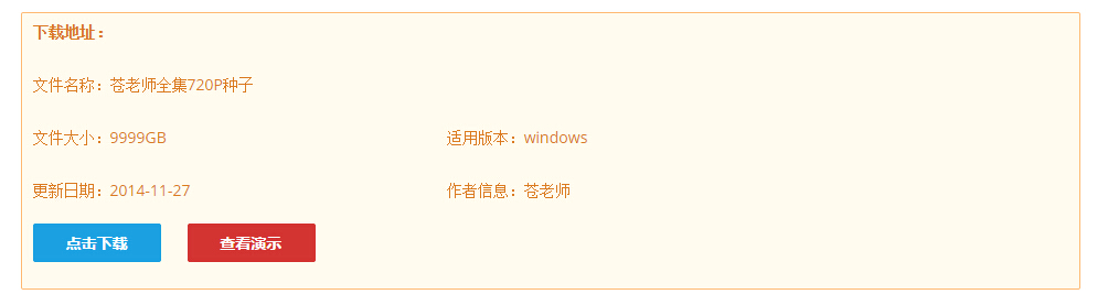 wordpress独立下载页面插件:xydown