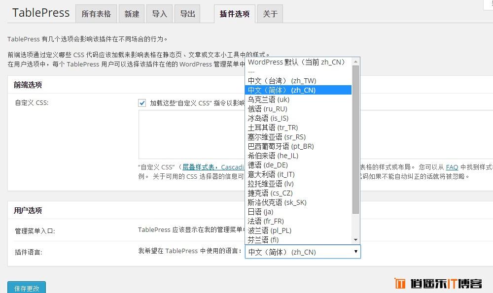 wordpress表格创建管理增强插件:TablePress中文版免费下载