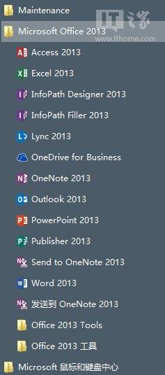 Office 16/Office 2015测试版下载地址附安装教程