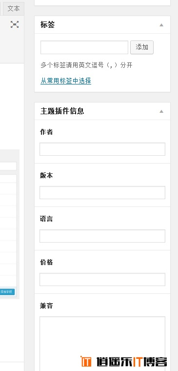 Advanced Custom Fields – 超级wordpress自定义字段插件中文版