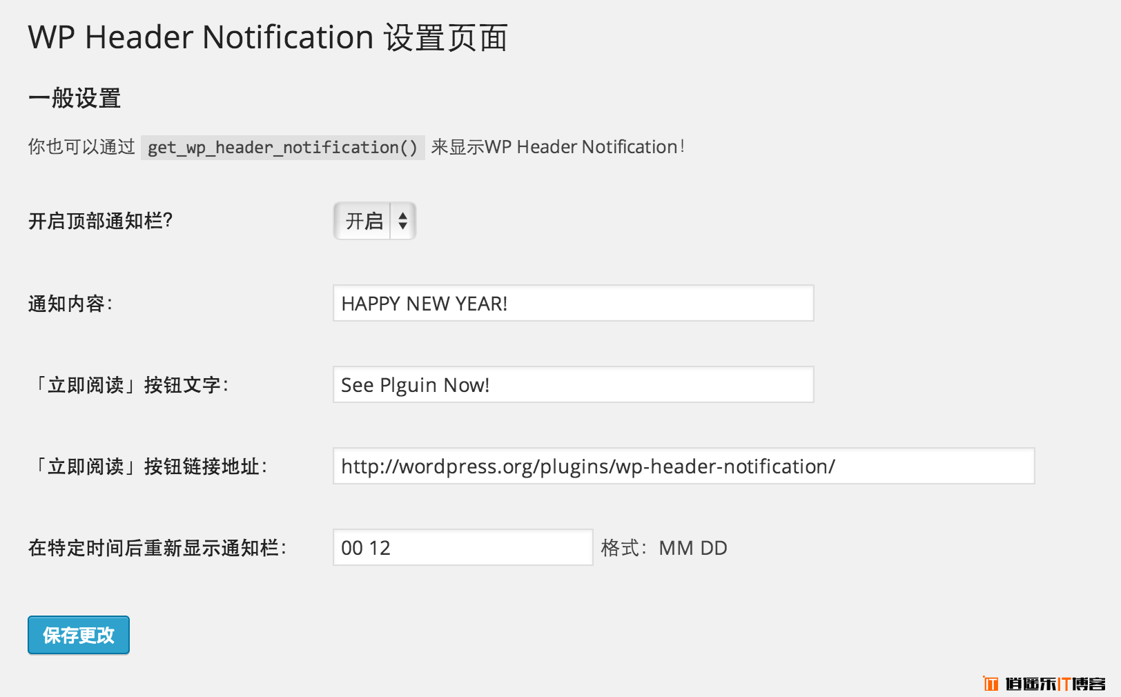 WordPress顶部通知栏公告插件 WP Header Notification
