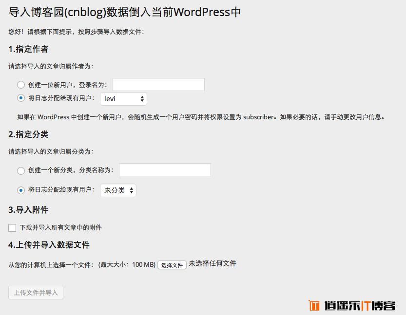 wordpress插件:将博客园、开源中国的博客文章导入到wordpress中cnblogs2wp