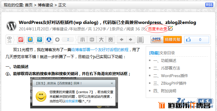 百度收录查询和显示、百度站长提交WordPress插件(自定义栏目优化版)