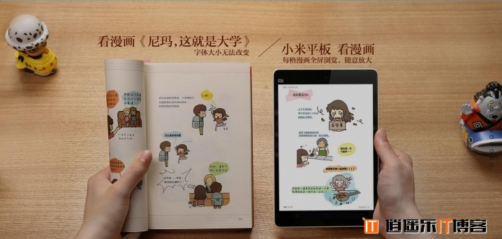 【福利】小米平板用户特权 多看阅读四万册图书免费看一年