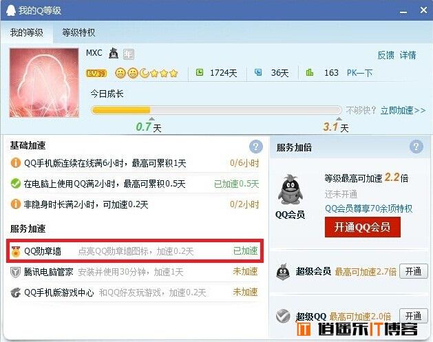 邱邱小助手2.3.4 | 支持QQ插件管理、点亮QQ勋章墙、特别本地VIP免费下载