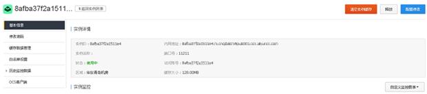 wordpress使用阿里云OCS缓存为网站提速详细教程
