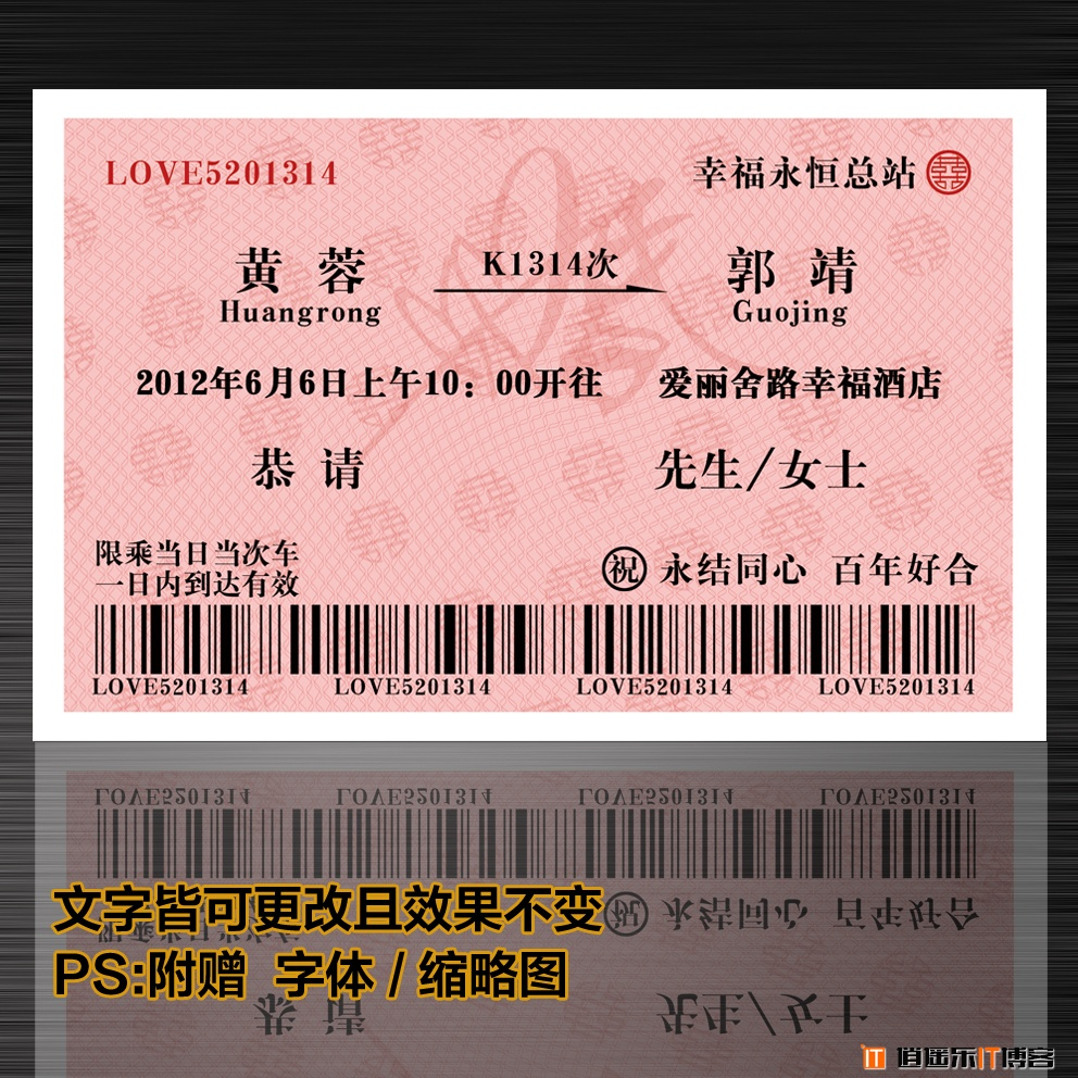 精品高档个性创意浪漫结婚请柬火车票PSD模板源码免费下载