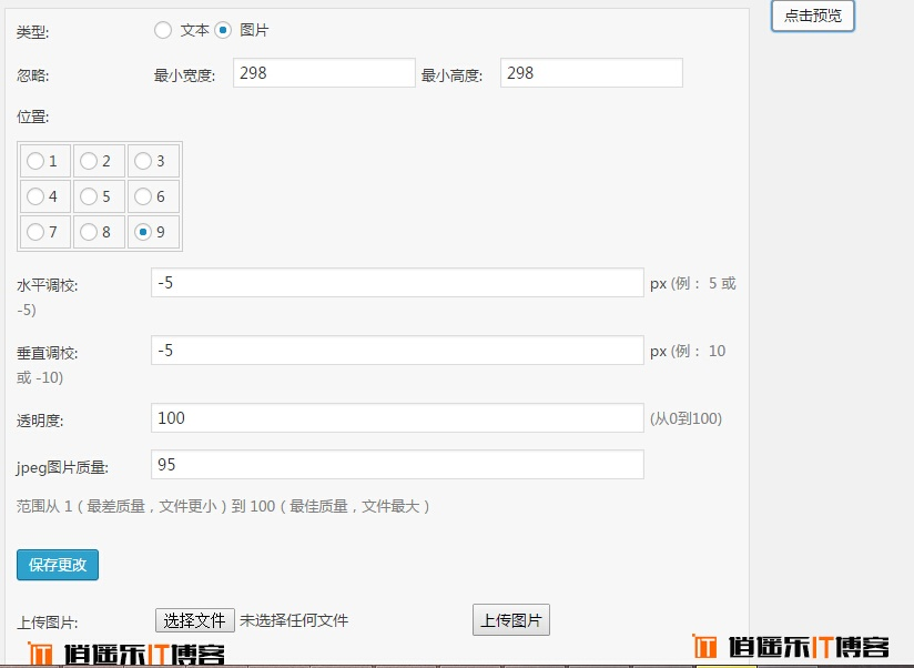 WordPress为图片加文字/图片水印插件:DX-Watermark