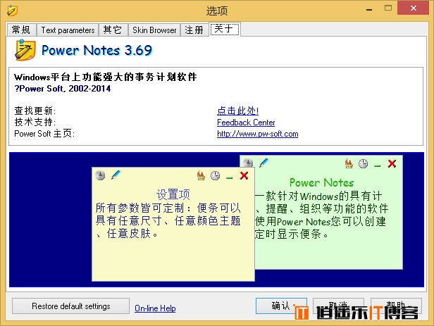 强大的日程管理软件Power Notes 3.69.5462.38682 + 注册码 免费下载