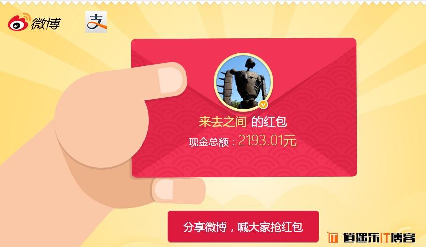 新浪微博CEO王高飞发红包,新浪微博将能发红包了