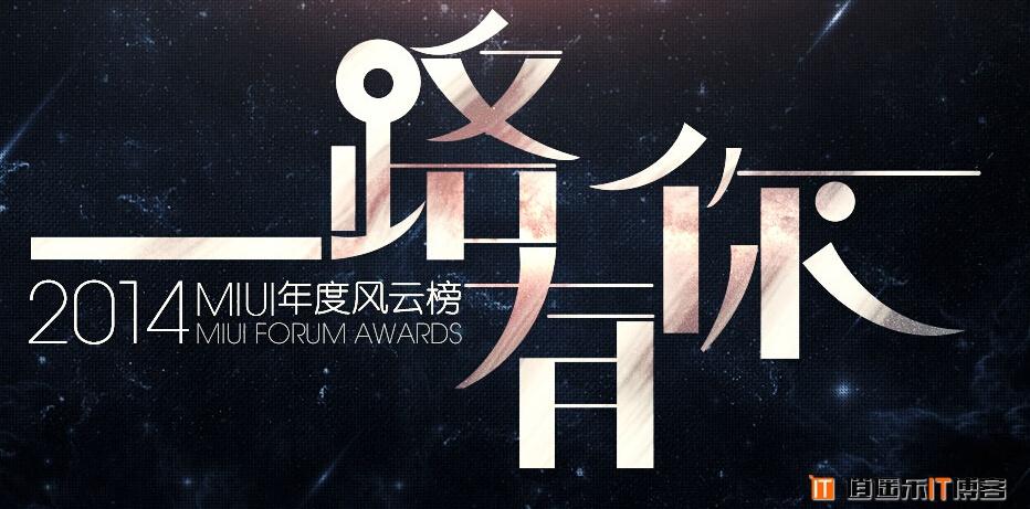 【福利】MIUI年度风云榜评选,投票送本站10元逍遥币