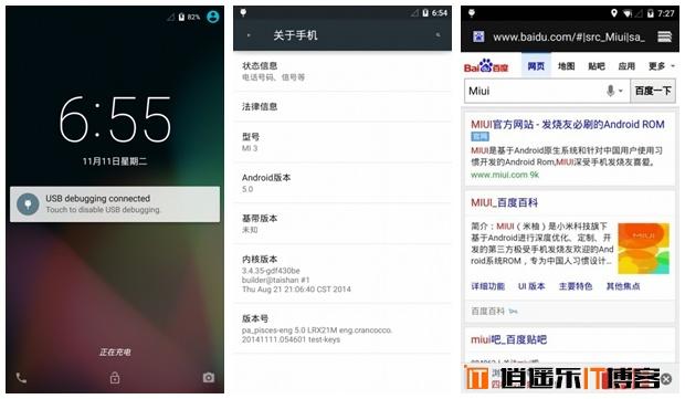 小米手机3 MI3TD Android 5.0详细刷机教程