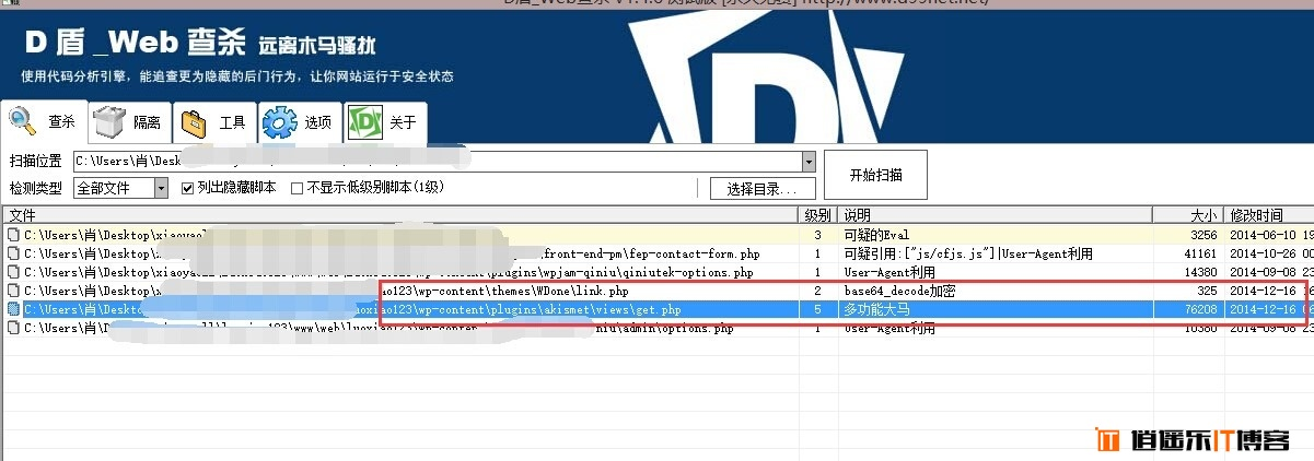 【wordpress漏洞】wordpress插件编辑器惊天漏洞,网站挂马篡改,附上漏洞修复教程