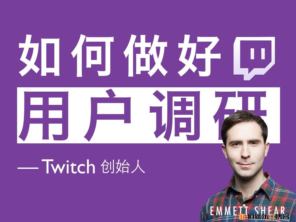 twitch创始人:假定你不是乔布斯,如何做好用户调研呢?