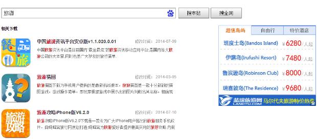 wordpress网站整合百度站内搜索