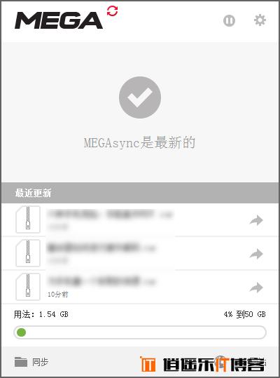 Megaupload卷土重来 云存储 MEGA 1.0.36 版免费下载