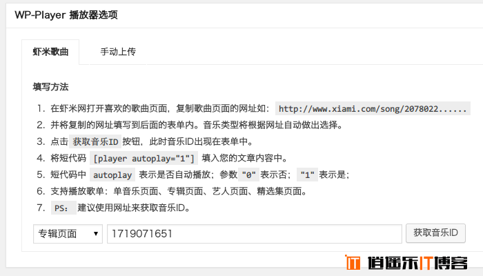 WP-Player v2.0 For WordPress 音乐播放插件