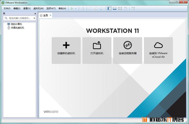 精品虚拟机软件VMware v11.0 简体中文绿色精简版免费下载