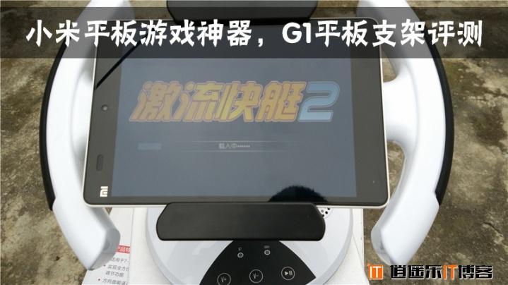 【逍遥乐评测】小米平板游戏神器,G1平板支架简评