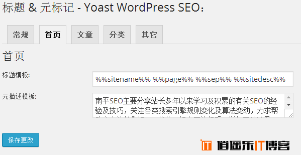wordpress SEO插件 – WordPress SEO by Yoast