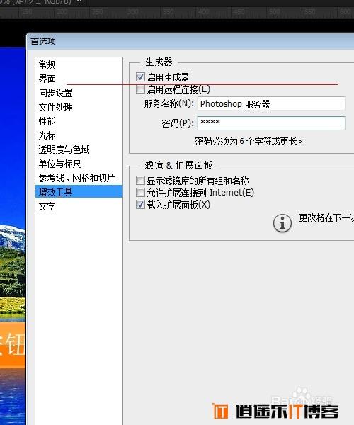切图终极简单方法Photoshop CC新功能 生成图像资源