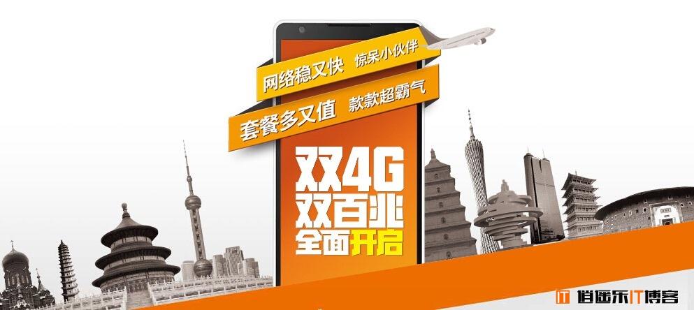 四川联通4G 成都4G网络覆盖范围区域详细列表(2015年3月更新)