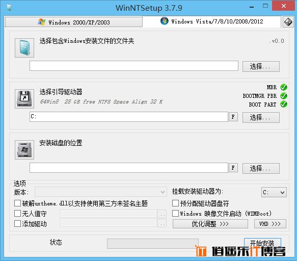 WinNTSetup 3.7.9(系统安装器)(32/64位二合一)简体中文绿色版免费下载
